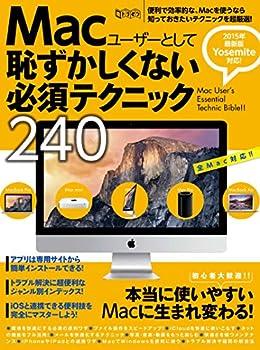 Macユーザーとして恥ずかしくない必須テクニック 240 (超トリセツ)