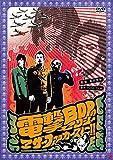 電撃BOPのセクシーマザーファッカーズに! ! [DVD] image