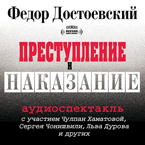 Crime and Punishment [Russian Edition] audiobook cover art
