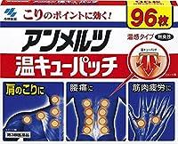 【第3類医薬品】アンメルツ温キューパッチ 96枚 ×5
