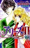 アリーズ2~蘇る星座宮~ 2 (プリンセスコミックス)