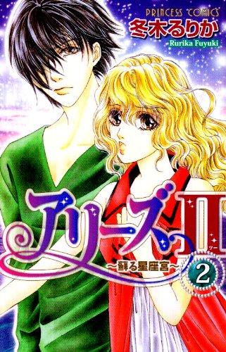 アリーズ2~蘇る星座宮~ 2 (プリンセスコミックス)の詳細を見る