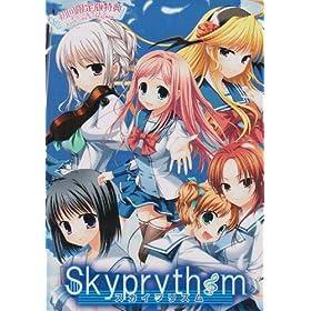 Skyprythem(スカイプリズム)