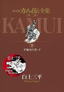 カムイ伝全集 第二部(9) (ビッグコミックススペシャル)