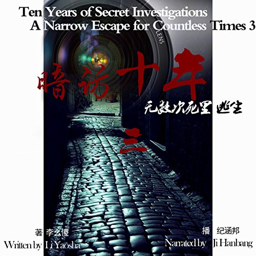 暗访十年:无数次死里逃生 3 - 暗訪十年:無數次死裡逃生 3 [Ten Years of Secret Investigations: Countless Narrow Escapes 3] audiobook cover art