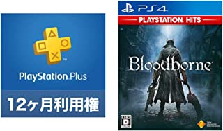 PlayStation Plus 12ヶ月利用権(自動更新あり) + Bloodborne セット