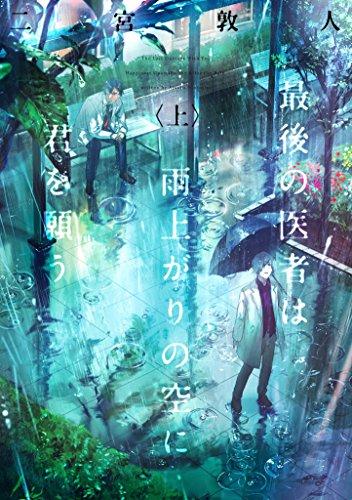 最後の医者は雨上がりの空に君を願う(上) (TO文庫)