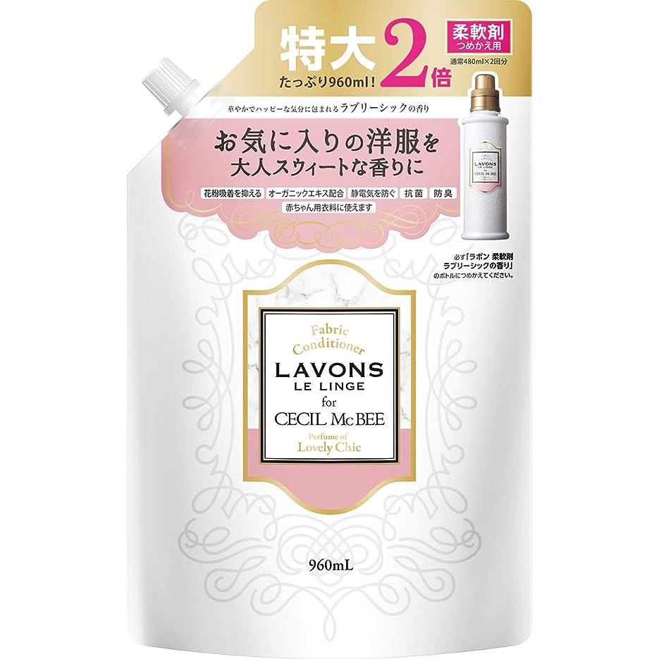 雑品全体に屋内ラボン 柔軟剤 大容量 ラブリーシックの香り 詰め替え 960ml
