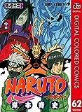 NARUTO—ナルト— カラー版 62 (ジャンプコミックスDIGITAL)