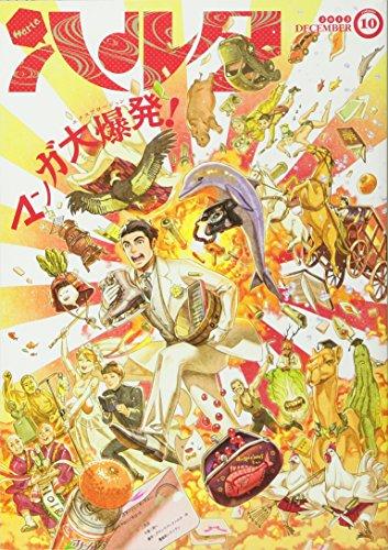 ハルタ 2013-DECEMBER volume 10 (ビームコミックス)の詳細を見る