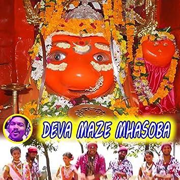 Deva Maze Mhasoba - Single