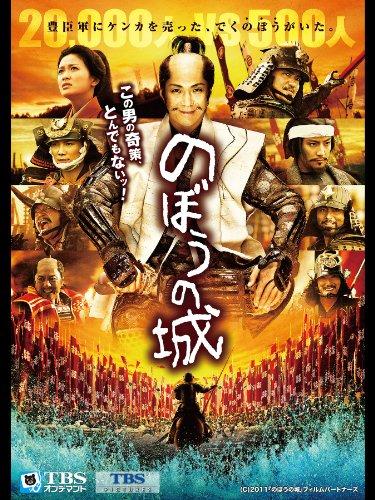 映画「のぼうの城」【TBSオンデマンド】