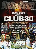 ヨーロッパクラブ30―2003-2004シーズン (NSK mook―サッカーダイジェスト)