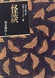 怪談 (日本古典文学幻想コレクション)