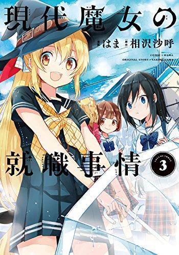 現代魔女の就職事情(3) (電撃コミックスNEXT)