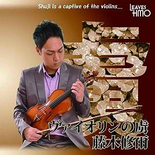 ヴァイオリンの虜