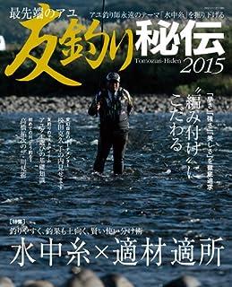 最先端のアユ 友釣り秘伝 2015 (BIG1 184)