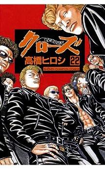 [高橋ヒロシ]のクローズ(22) (少年チャンピオン・コミックス)