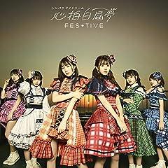 FES☆TIVE「本能寺の恋」のCDジャケット