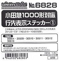 グリーンマックス Nゲージ 6828 小田急1000形対応 行先表示ステッカー1