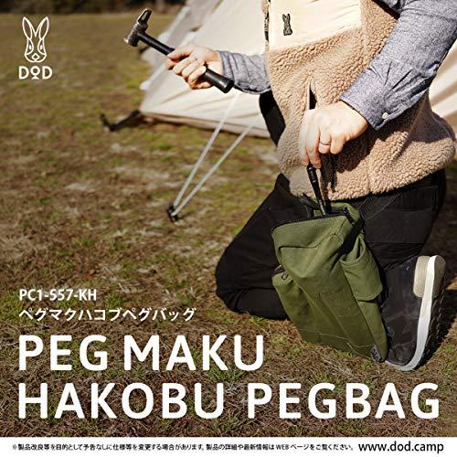 DOD(ディーオーディー)『ペグマクハコブペグバッグ(PC1-557-KH)』