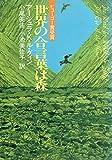 世界の合言葉は森 (ハヤカワ文庫SF)