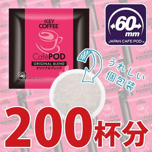 【200杯分】Cafe POD オリジナルブレンド お徳用100杯分 x 2箱
