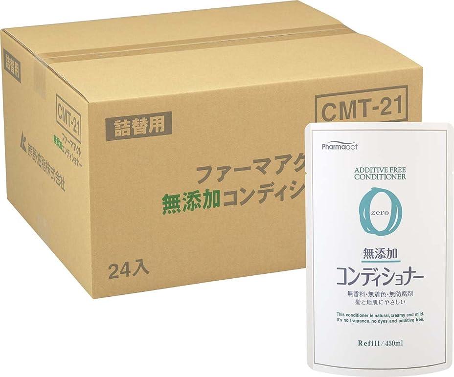 最小ドットスプレー【ケース販売】ファーマアクト 無添加コンディショナー詰替用 450ml×24個入