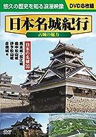 DVD>日本名城紀行〈古城の魅力〉(8枚組) (<DVD>)