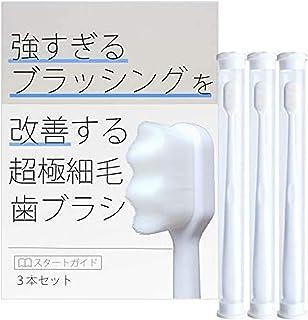 大人のカラダ改善計画 低刺激歯ブラシ 1万本のやわらかい超極細毛 歯茎にやさしい低刺激 やわめ 柔らかめ歯ブラシ