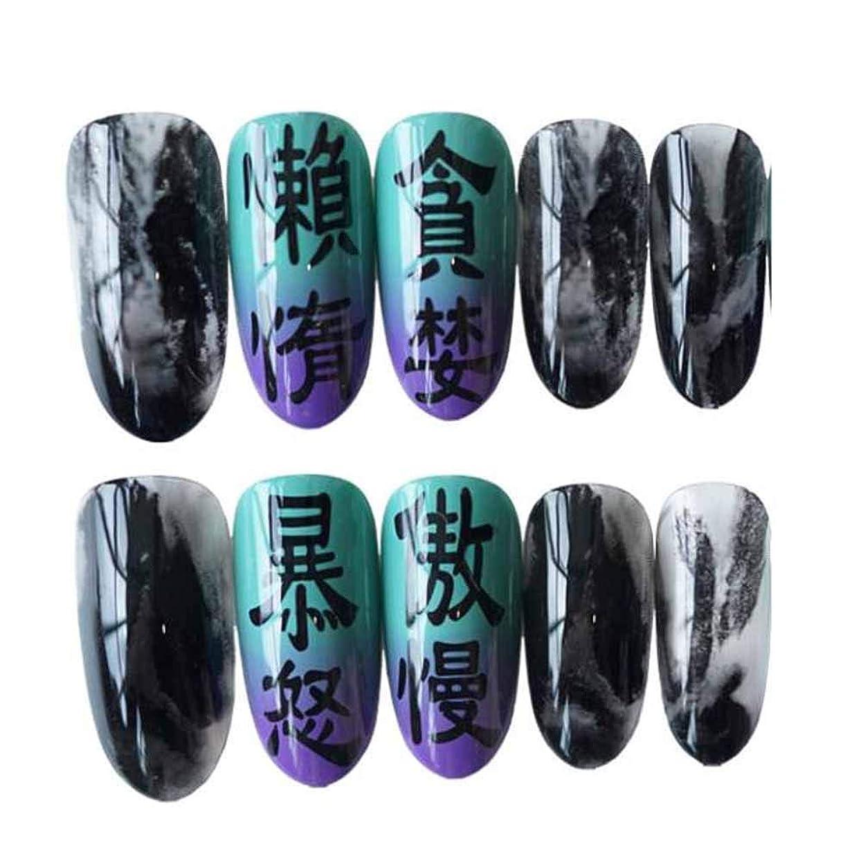 オークションリファインアーティファクト嫉妬 - 紫/黒のシャープな偽の指爪人工的な偽の爪のヒント暗い