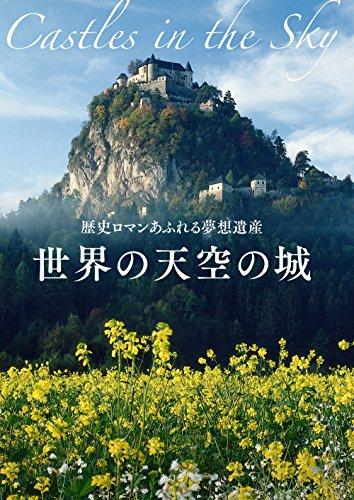 世界の天空の城 歴史ロマンあふれる夢想風景
