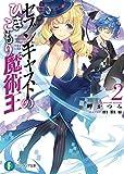 セブンキャストのひきこもり魔術王 2 (富士見ファンタジア文庫)