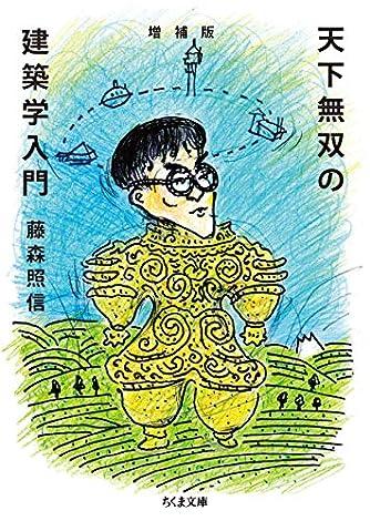 増補版 天下無双の建築学入門 (ちくま文庫)