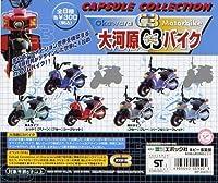 カプセルコレクション 大河原C3バイク 大河原邦男 (シークレット2種を含む全8種フルコンプセット)