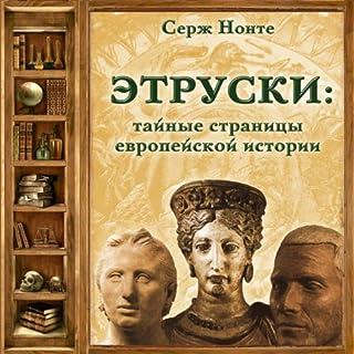 Jetruski. Tajnye stranicy evropejskoj istorii [The Etruscans. Secret Pages of European History] audiobook cover art