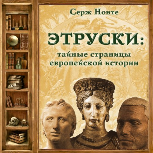 Jetruski. Tajnye stranicy evropejskoj istorii [The Etruscans. Secret Pages of European History] cover art