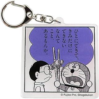 ドラえもん[アクリルキーホルダー]50周年記念 コミック PL/キーリング 藤子F不二雄