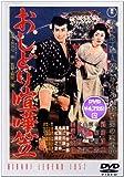 おしどり喧嘩笠[DVD]