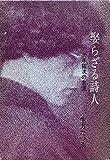娶らざる詩人―大手拓次の生涯 (1973年)