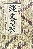 縄文の衣―日本最古の布を復原