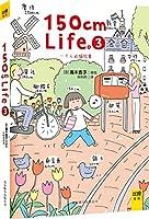 高木直子:150cm life 3(高木直子15周年纪念版)