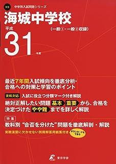海城中学校 平成31年度用 【過去7年分収録】 (中学別入試問題シリーズK9)