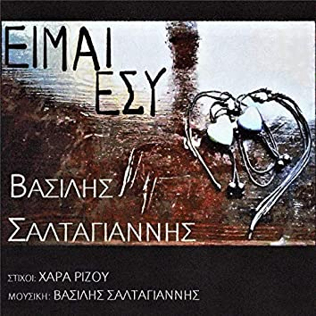 Ime Esy