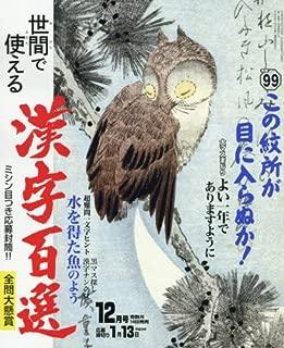 漢字百選 2015年 12 月号 [雑誌]