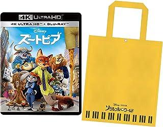 【メーカー特典付き】ズートピア 4K UHD [4K ULTRA HD+ブルーレイ] [Blu-ray](メーカー特典:オリジナル・エコバック - 『ソウルフル・ワールド』MovieNEX発売記念 ディズニー、ディズニー&ピクサー キャンペーン)
