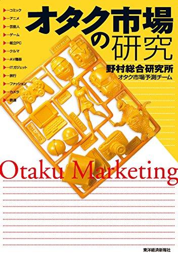 [野村総合研究所 オタク市場予測チーム]のオタク市場の研究