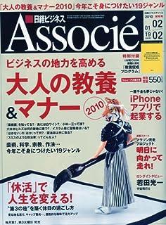 日経ビジネス Associe (アソシエ) 2010年 2/2号 [雑誌]