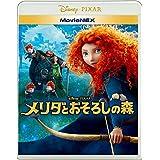 メリダとおそろしの森 MovieNEX [ブルーレイ+DVD+デジタルコピー(クラウド対応)+MovieNEXワールド] [Blu-ray]