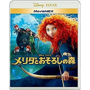 """メリダとおそろしの森 MovieNEX [ブルーレイ+DVD+デジタルコピー(クラウド対応)+MovieNEXワールド] [Blu-ray]"""" class=""""object-fit"""""""